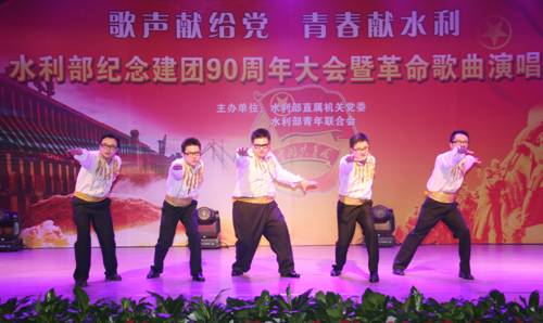 男生小合唱《新康定情歌》-我院荣获水利部纪念建团90周年革命歌曲